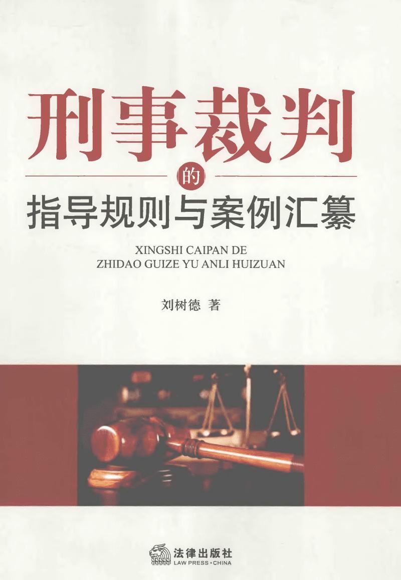 刑事裁判的指导规则与案例汇纂.pdf