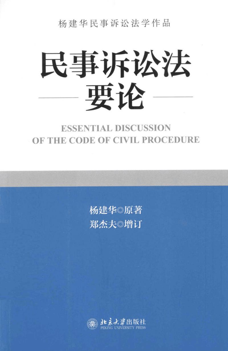 民事诉讼法要论 杨建华.pdf