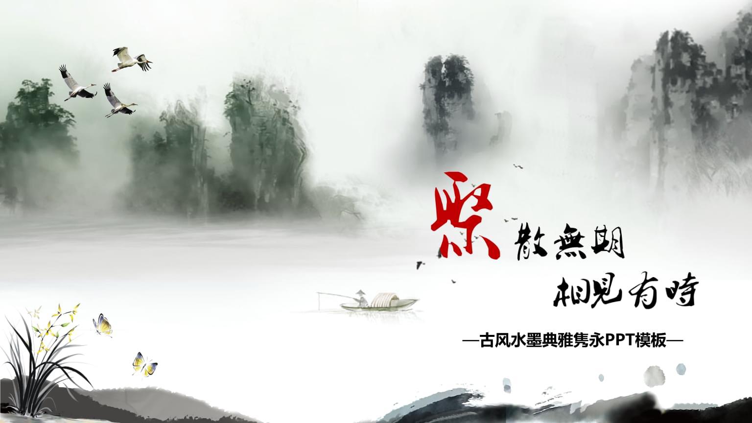 静态—中国风格(14).pptx