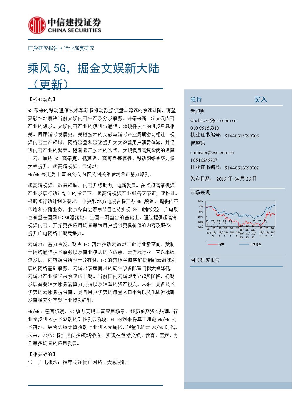 乘风5G,掘金文娱新大陆(互联网传媒行业)-2019.docx