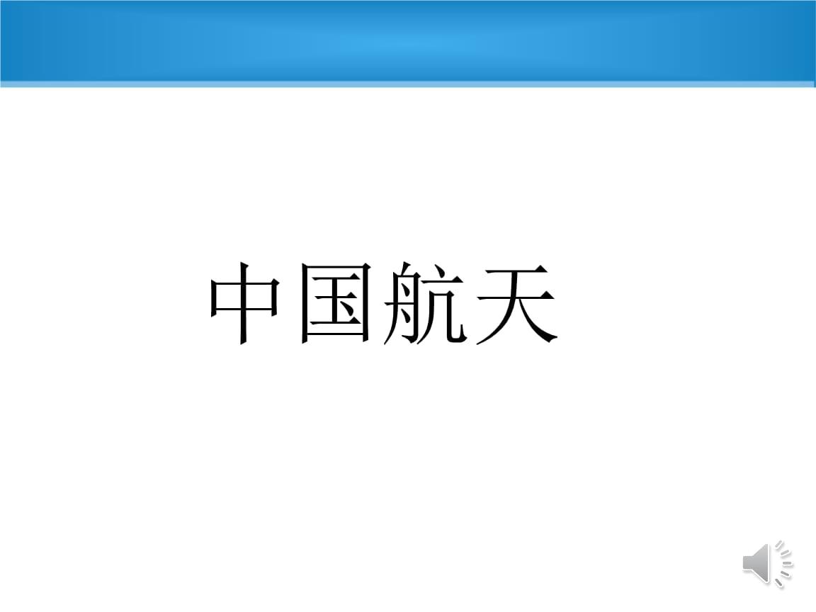 中国航空航天发展史(课件).ppt小学班班通说课稿图片