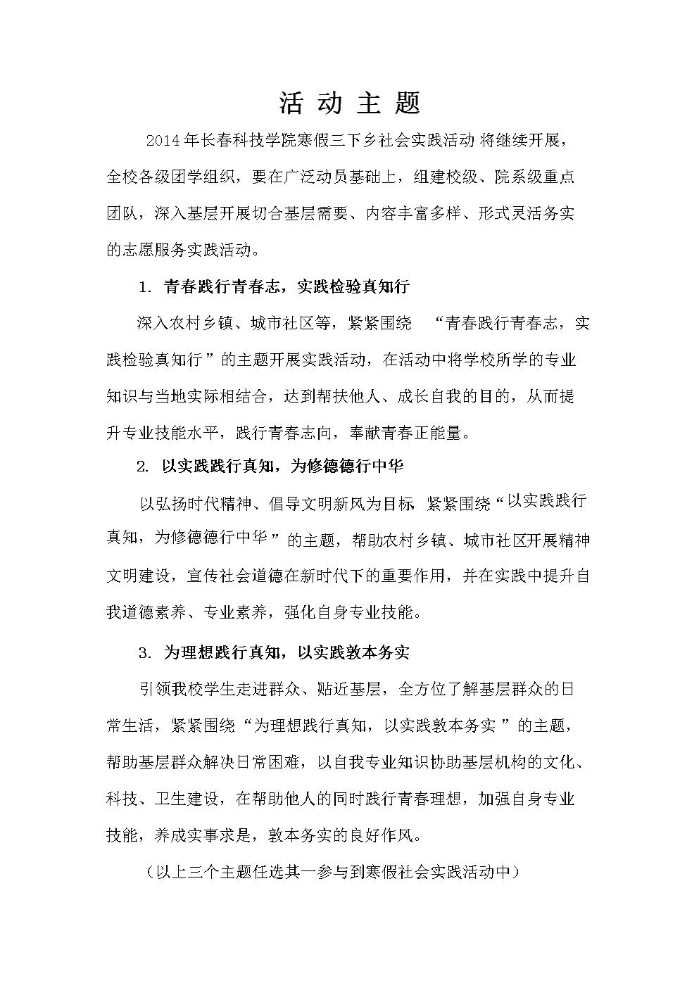 2014年长春科技学院寒假社会实践活动相关事宜.doc