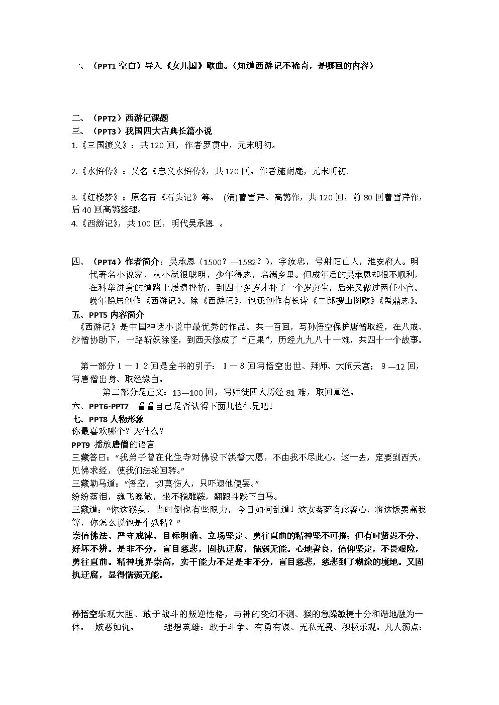 语文初中初二《西游记》人教阅读公开导读课教语初中文版2016名著图片