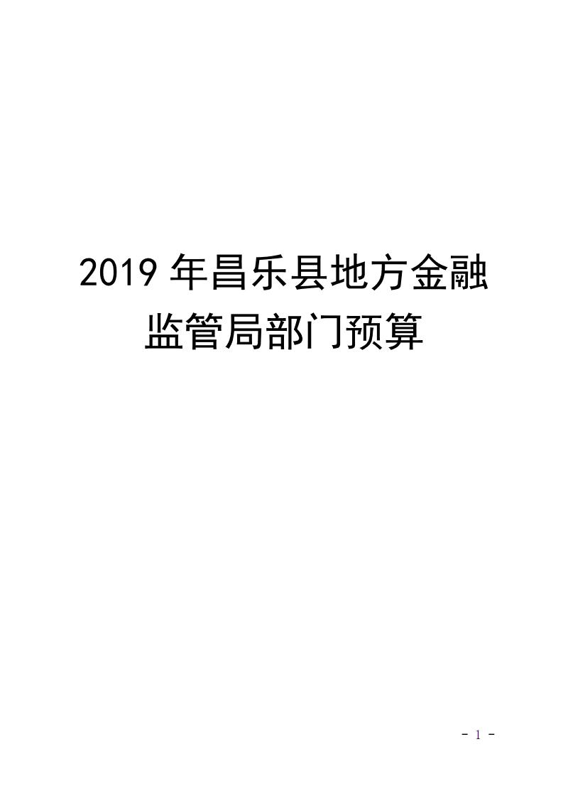 2019年昌乐县地方金融.PDF