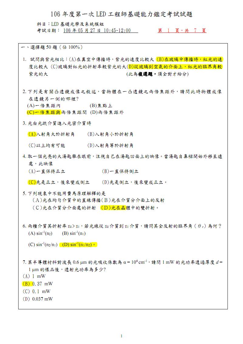 106年度第一次LED工程师基础能力监定考试试题.PDF
