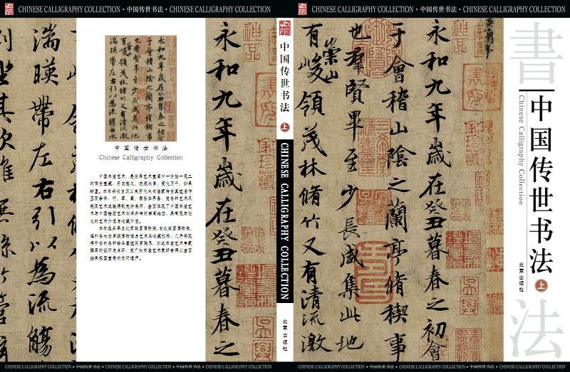 [中国传世书法(上)].纪江红.pdf