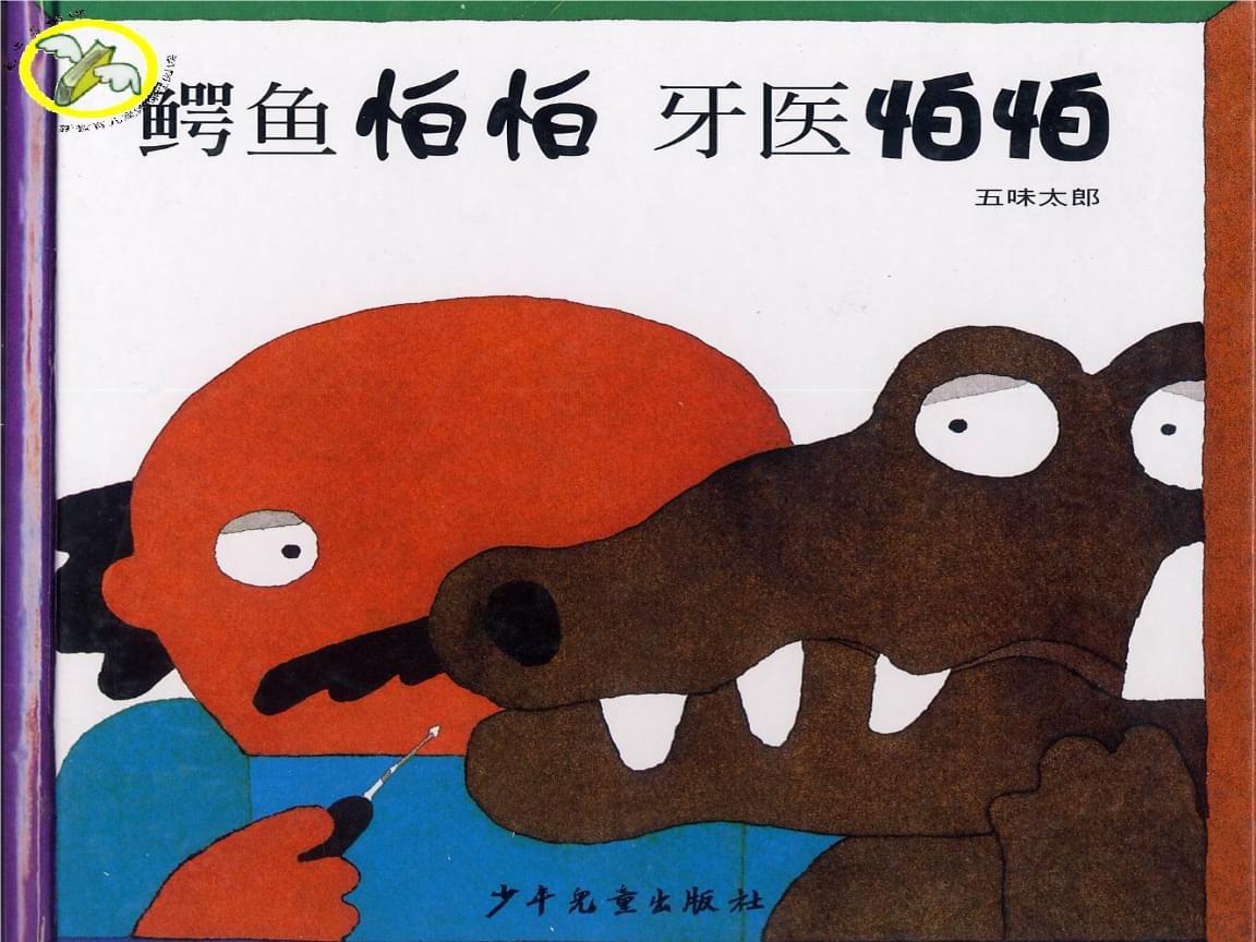 鳄鱼怕怕 中小学读本.ppt
