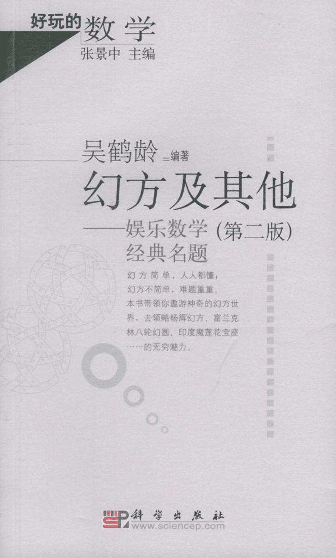 好玩的数学 02 幻方及其他 娱乐数学经典名题_吴.pdf