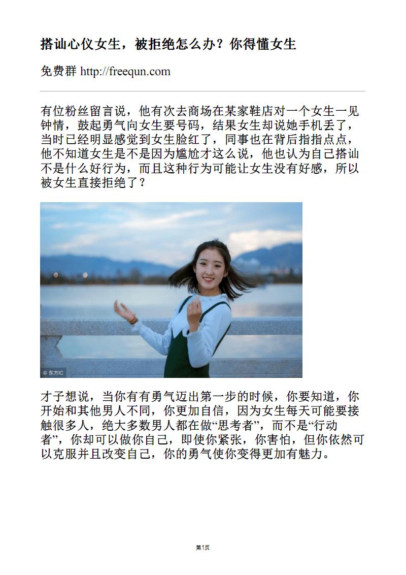 搭讪心仪女生,被拒绝办?你得懂女生.pdf