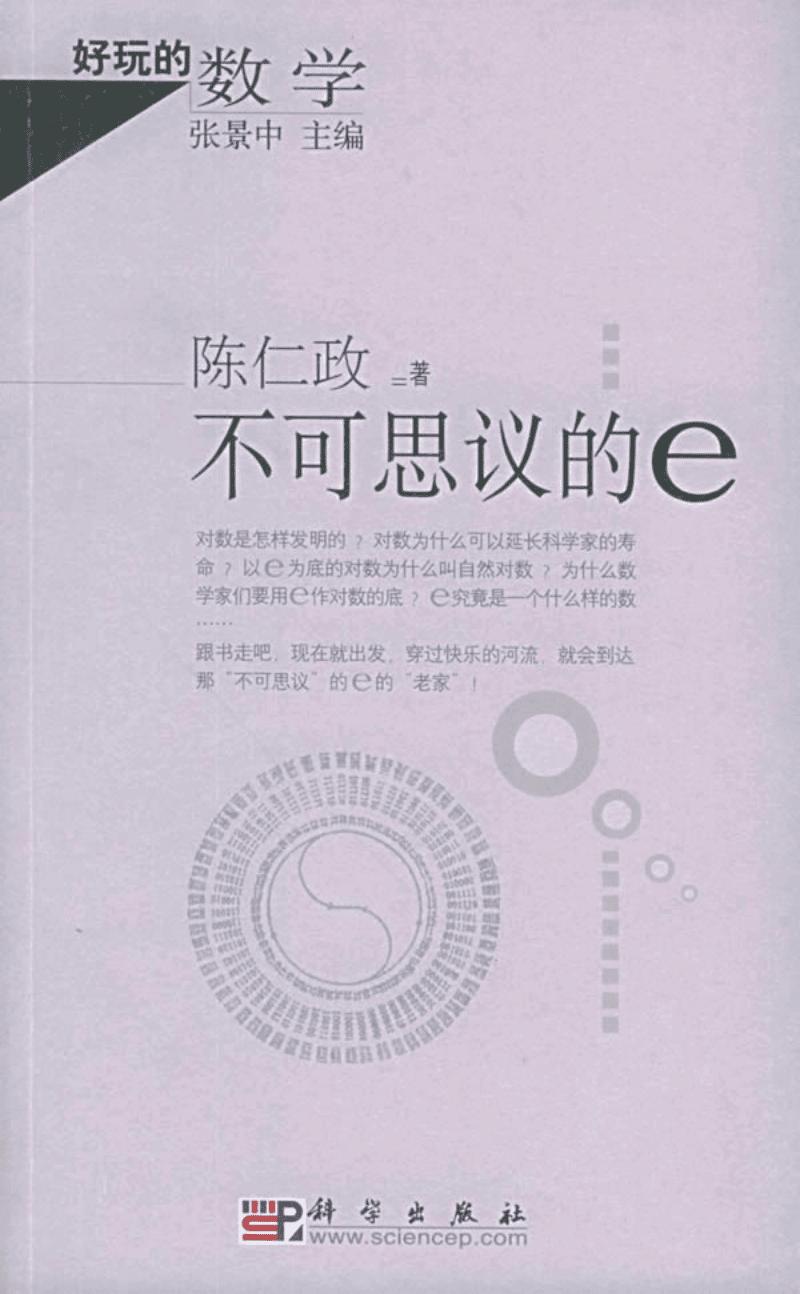 好玩的数学 04 不可思议的e.pdf