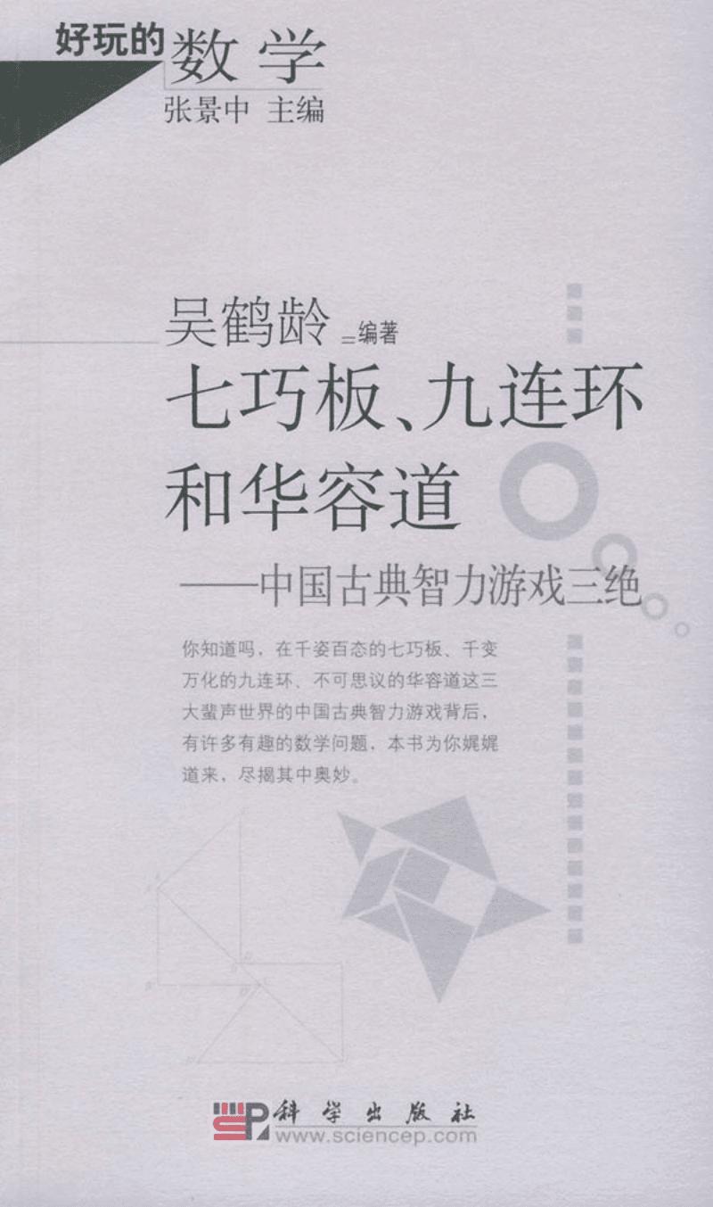 好玩的数学 01 七巧板、九连环和华容道 中国古典.pdf