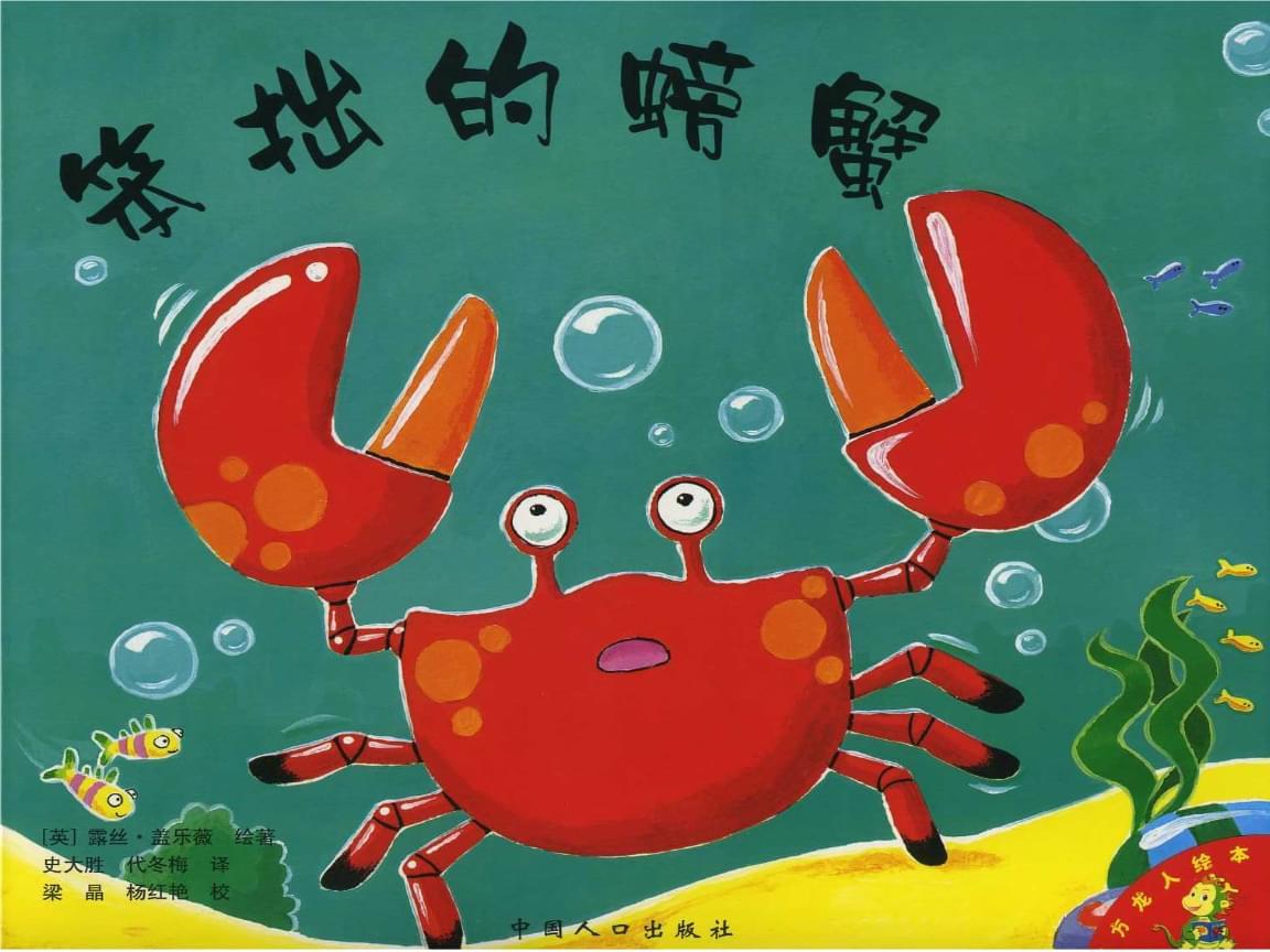 笨拙的螃蟹中小学读本.ppt