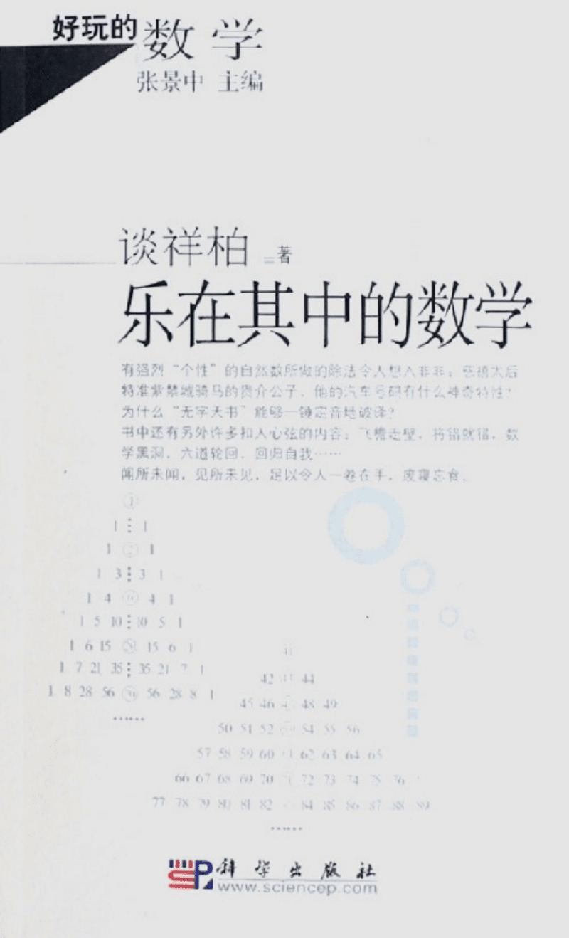 好玩的数学 07 乐在其中的数学.pdf