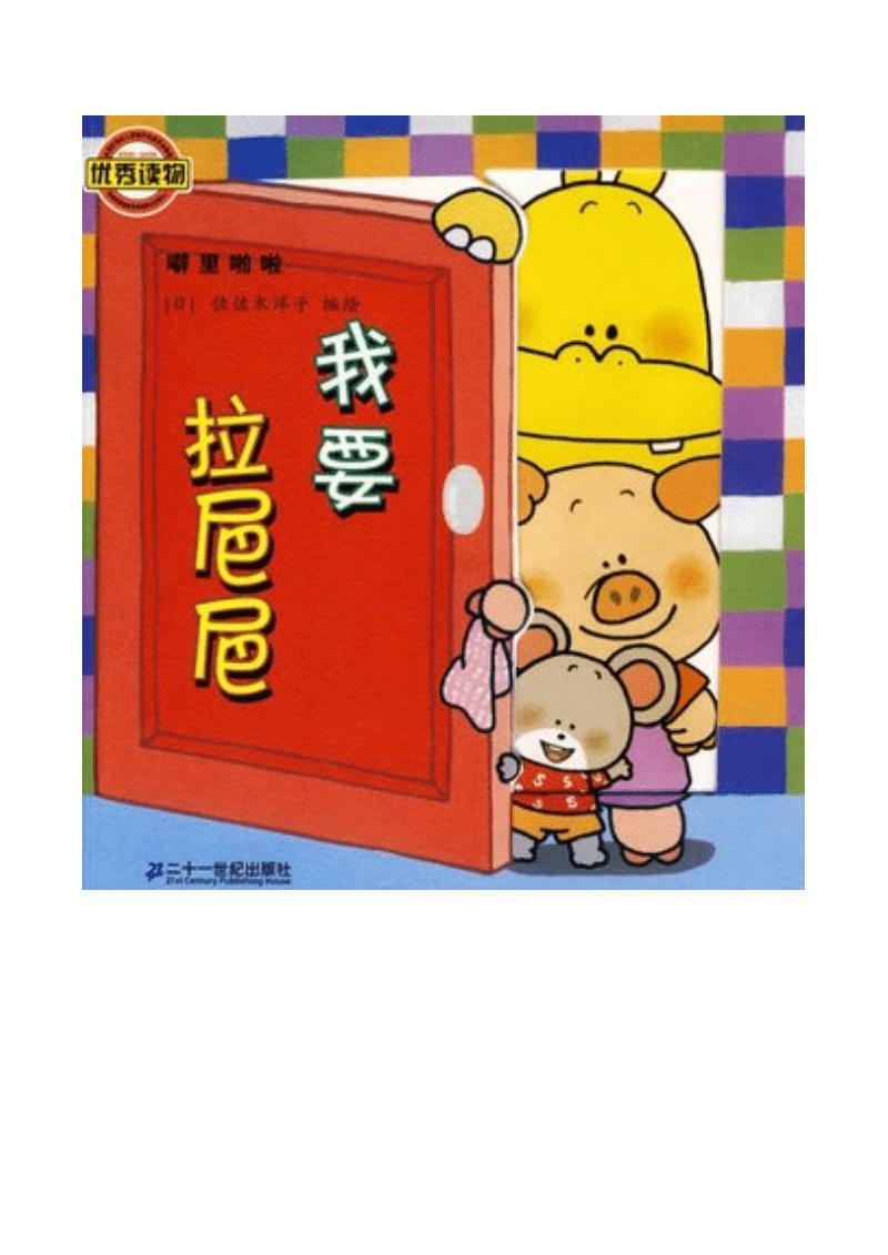 童书绘本 噼里啪啦系列 最棒的情景图画书.pdf