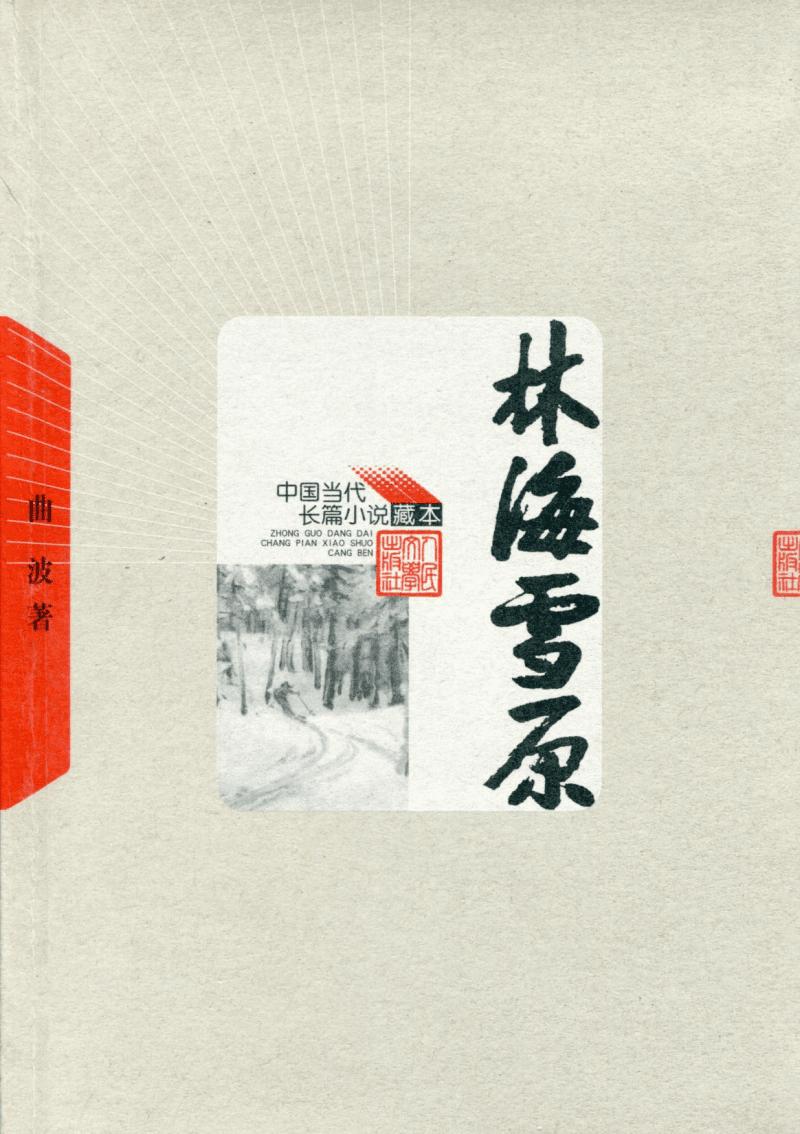 林海雪原中小学读本.pdf