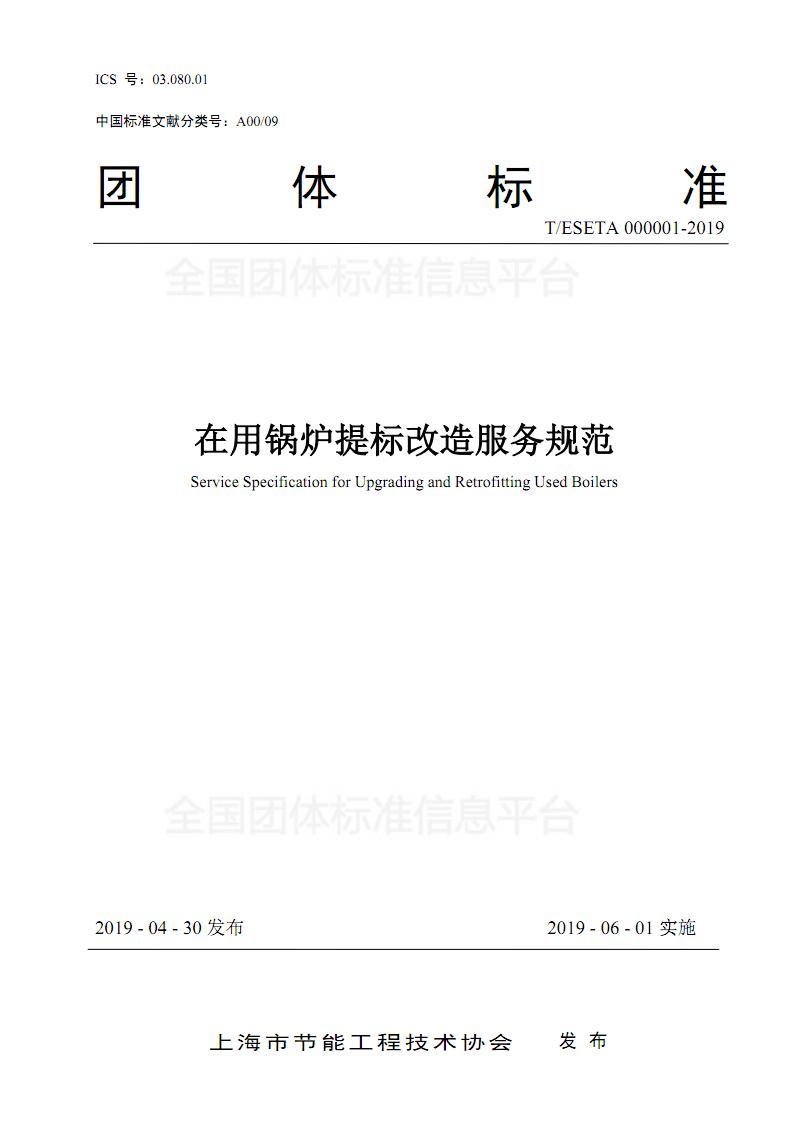在用锅炉提标改造服务规范.pdf