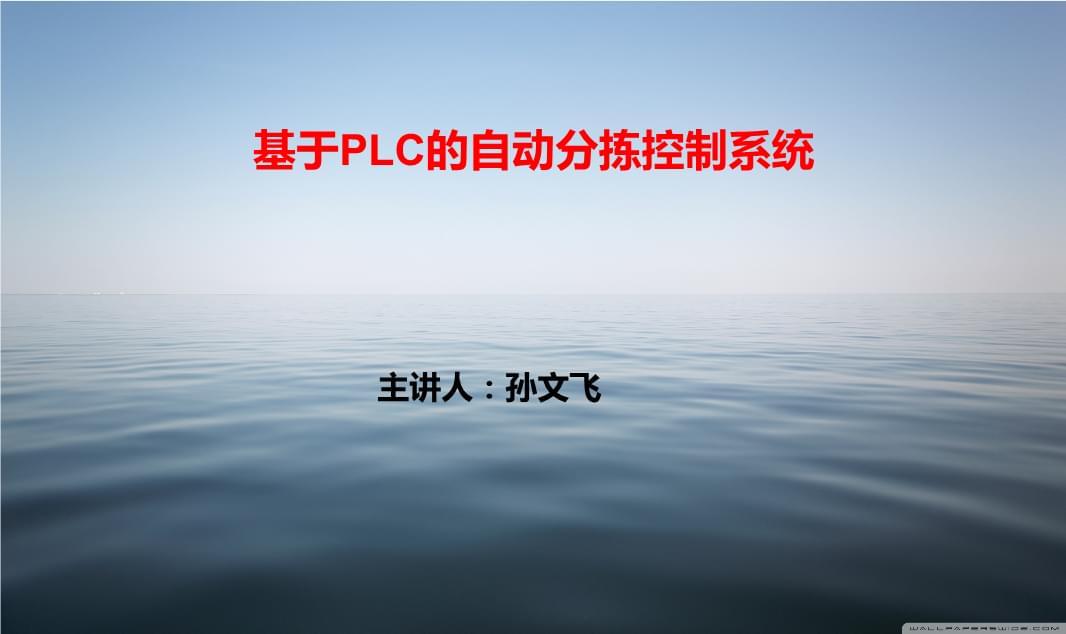 基于PLC的自动分拣控制系统.ppt