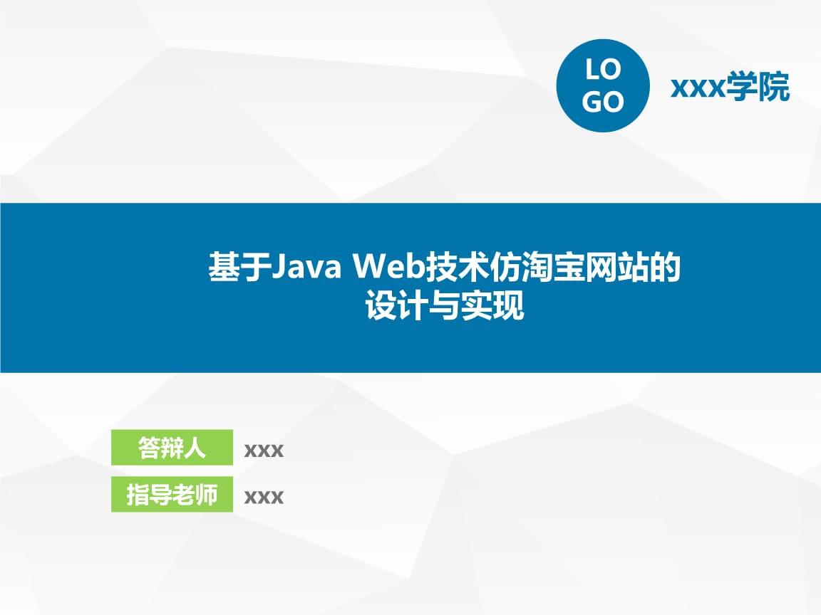 基于java-web电商毕设开题报告答辩.ppt