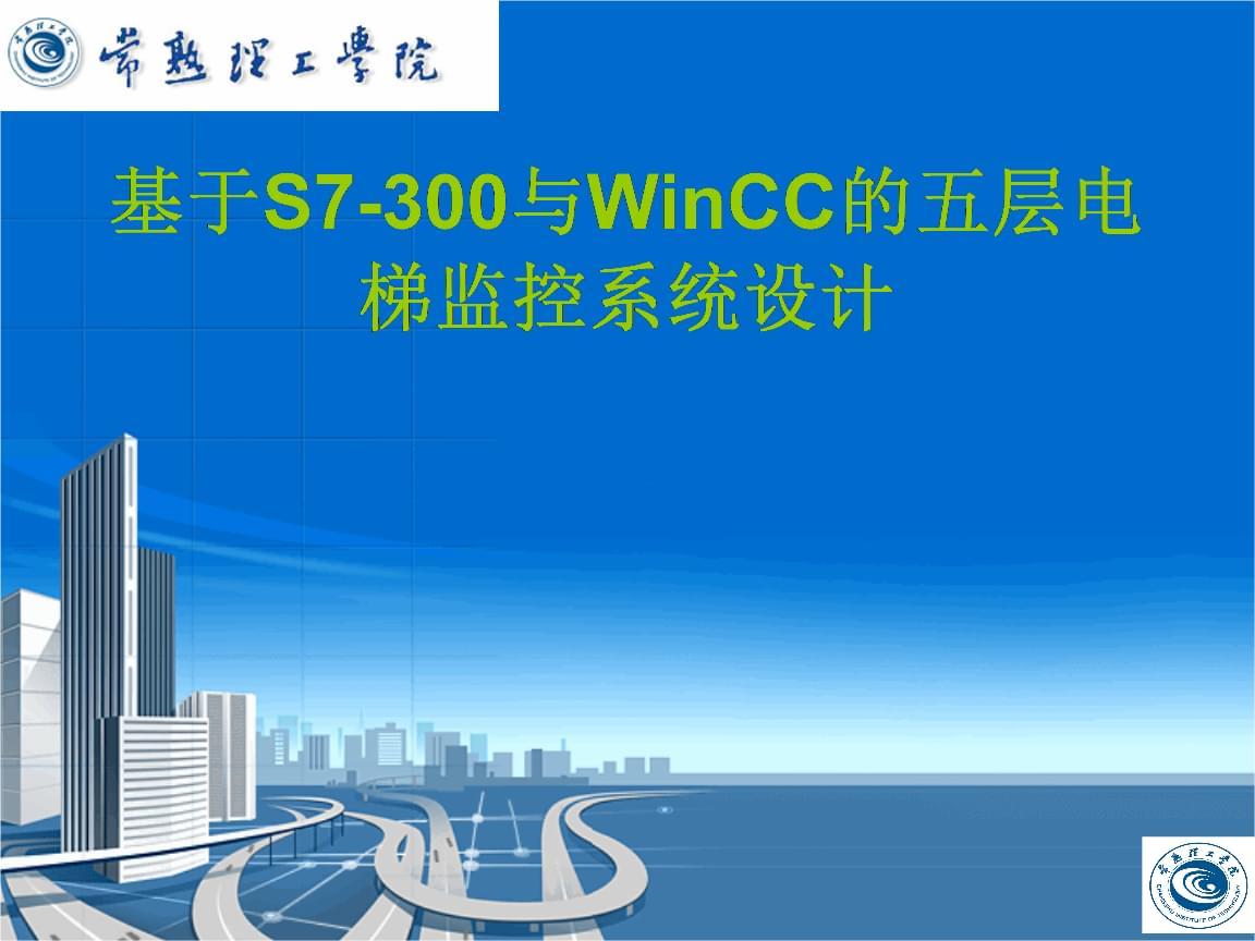 基于S7-300与WINCC的五层电梯监控系统设计.ppt