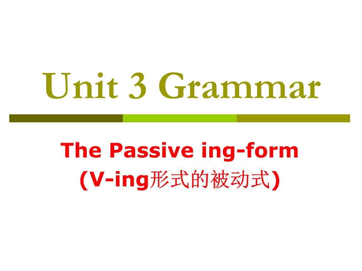 高中英语选修7-Unit3的语法.ppt