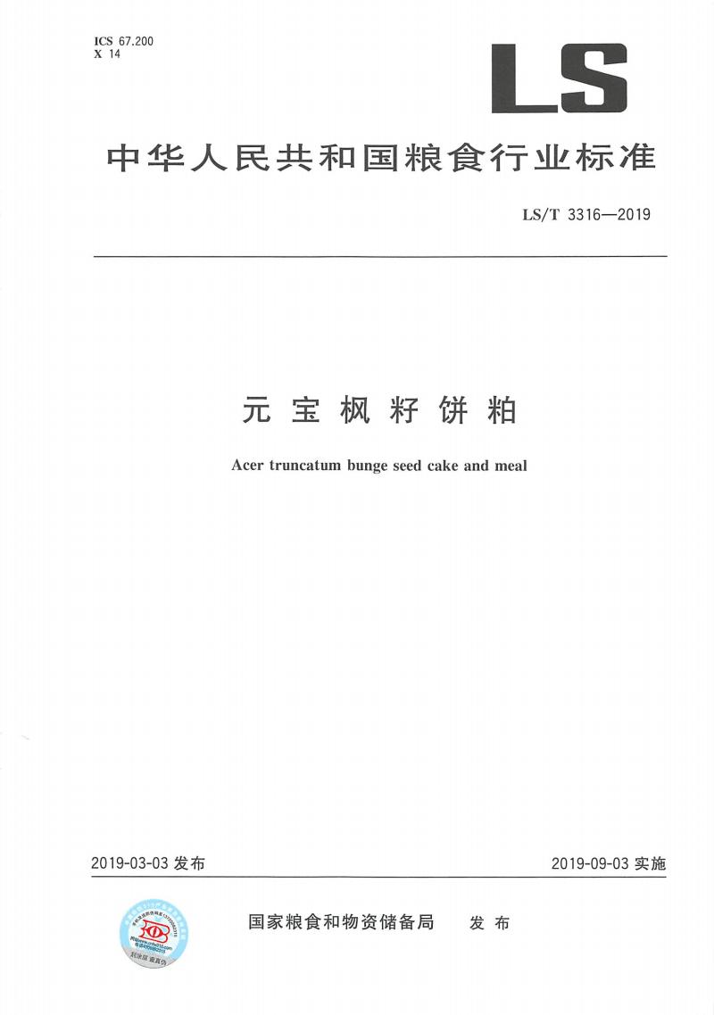 元宝枫籽饼粕.pdf