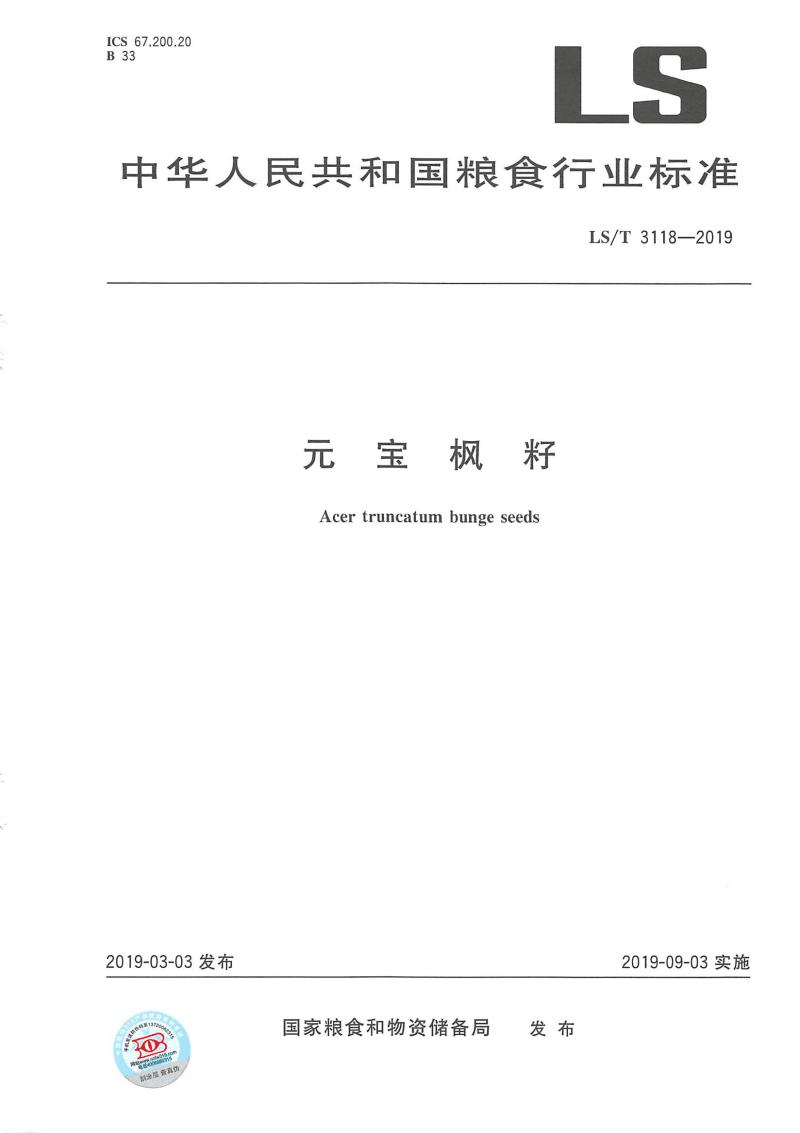 元宝枫籽地方标准.pdf