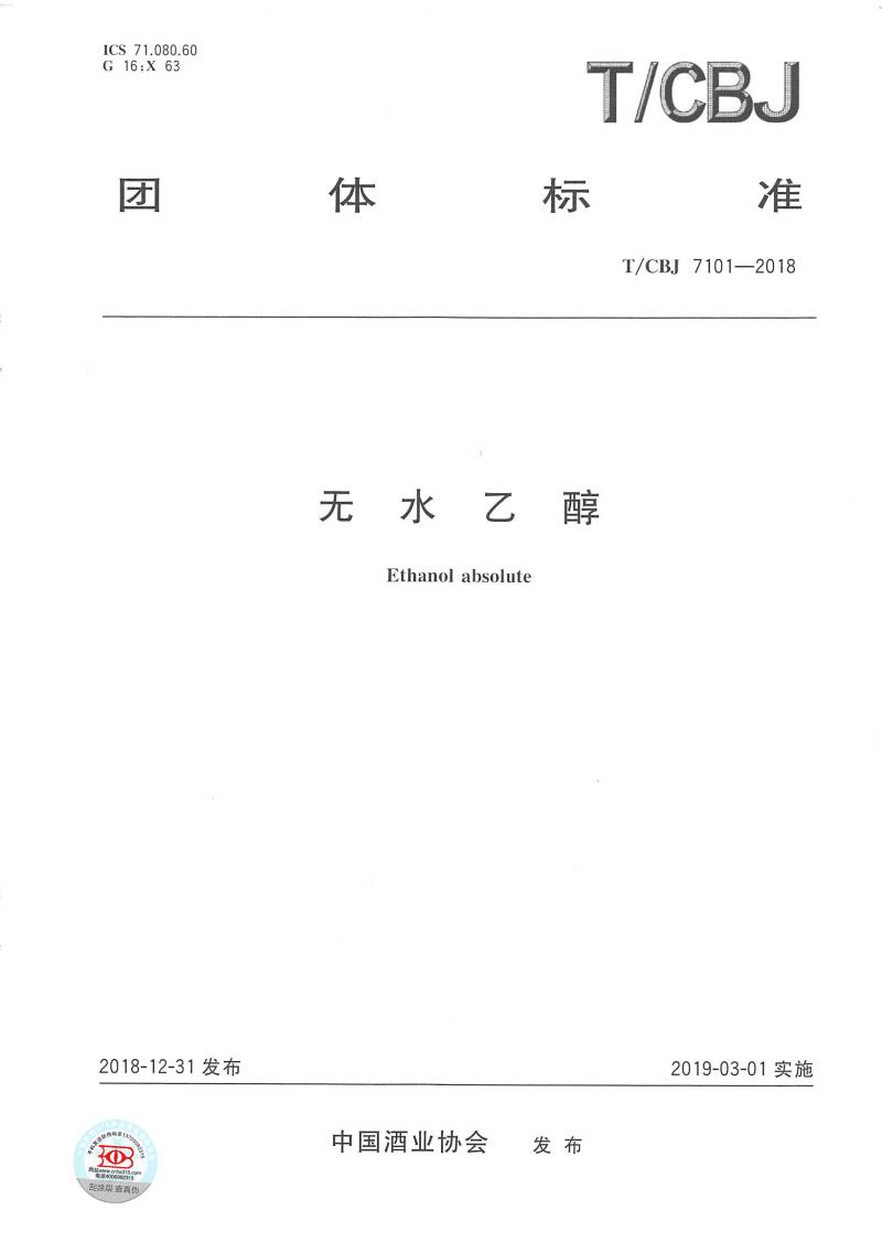 无水乙醇团体标准的通告.pdf