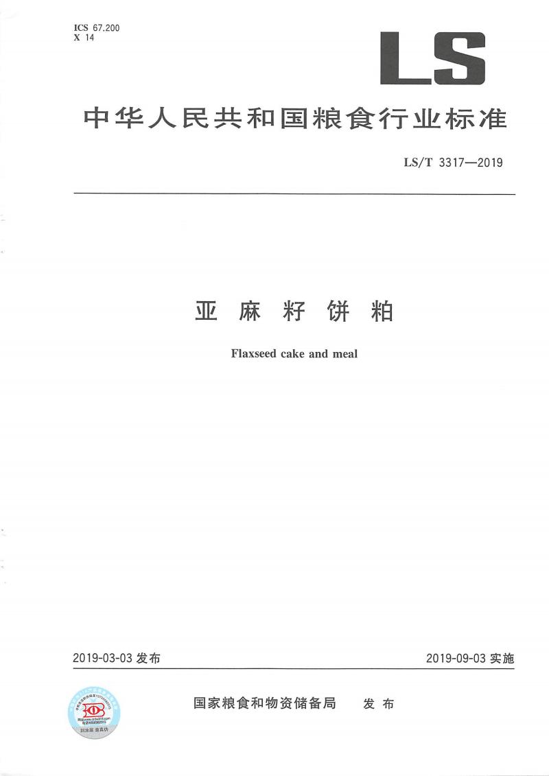 亚麻籽饼粕国家粮食和物资储备局通告.pdf