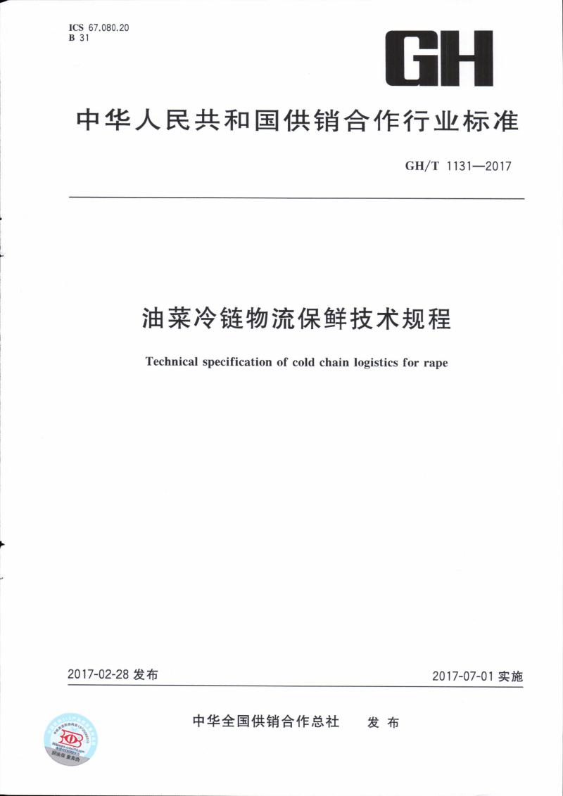 油菜冷链物流保鲜技术规程.pdf