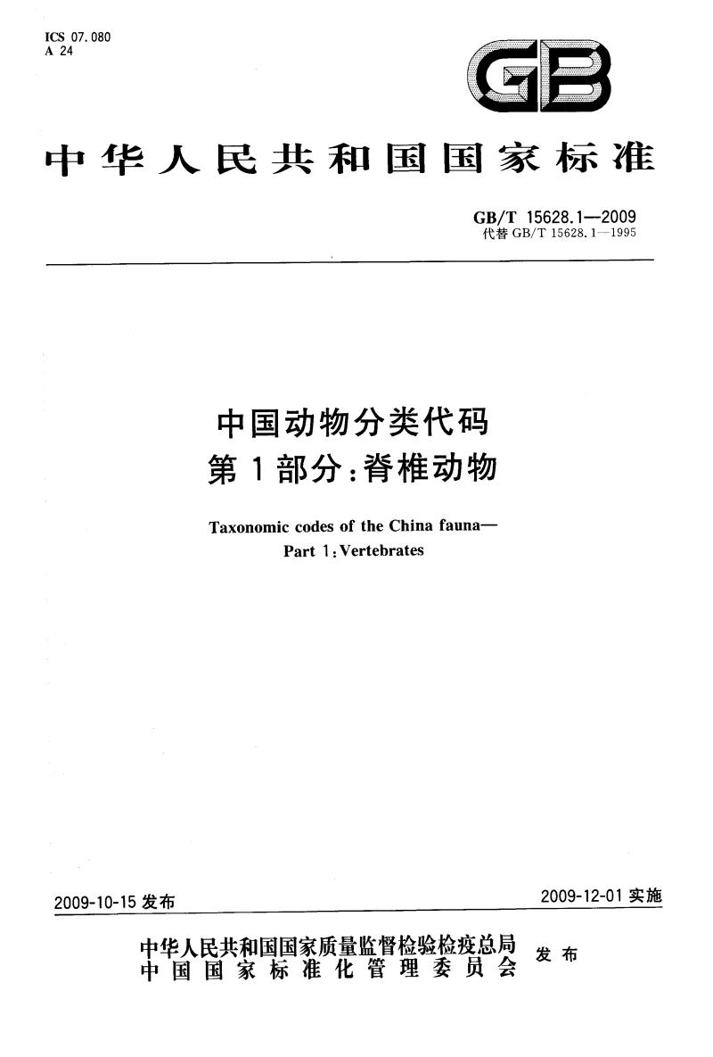 中国动物分类代码第1部分脊椎动物.pdf