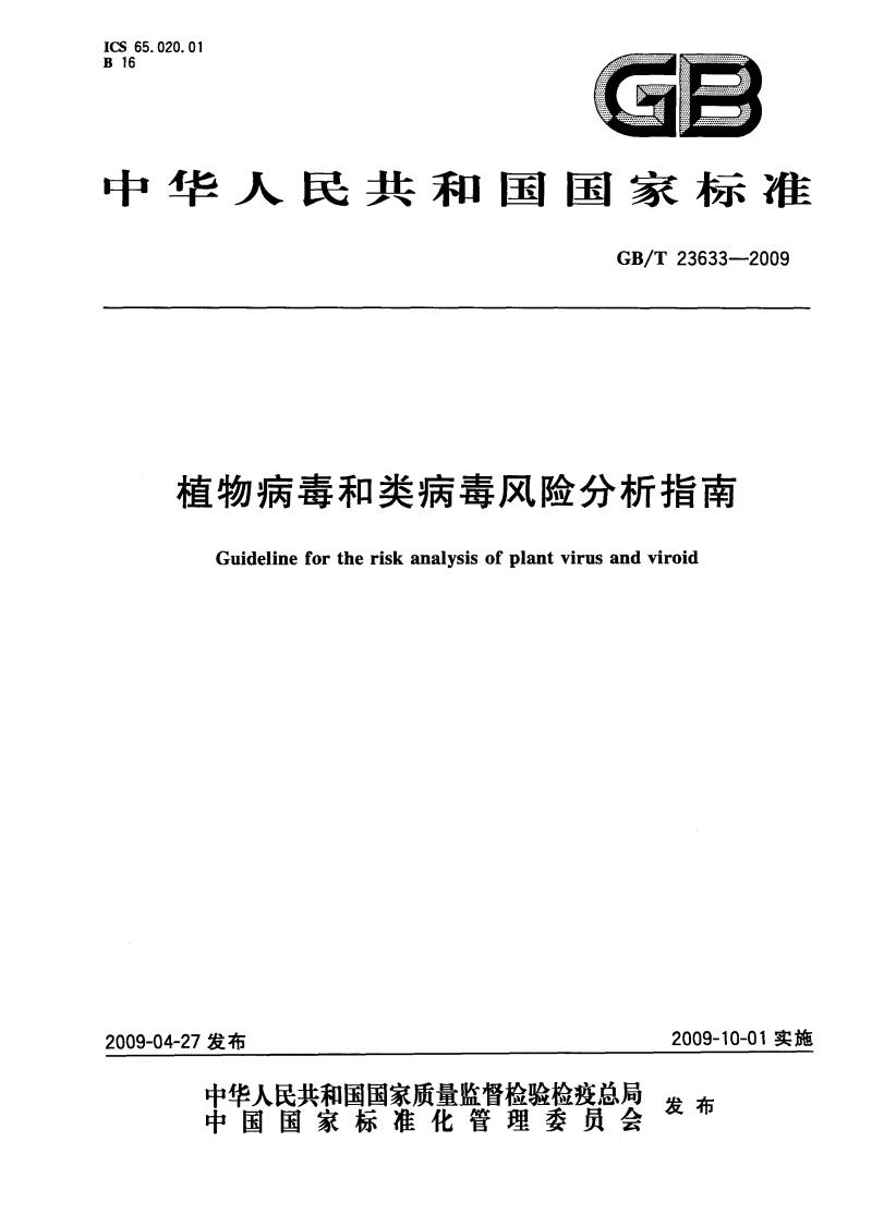 植物病毒和类病毒风险分析指南.pdf