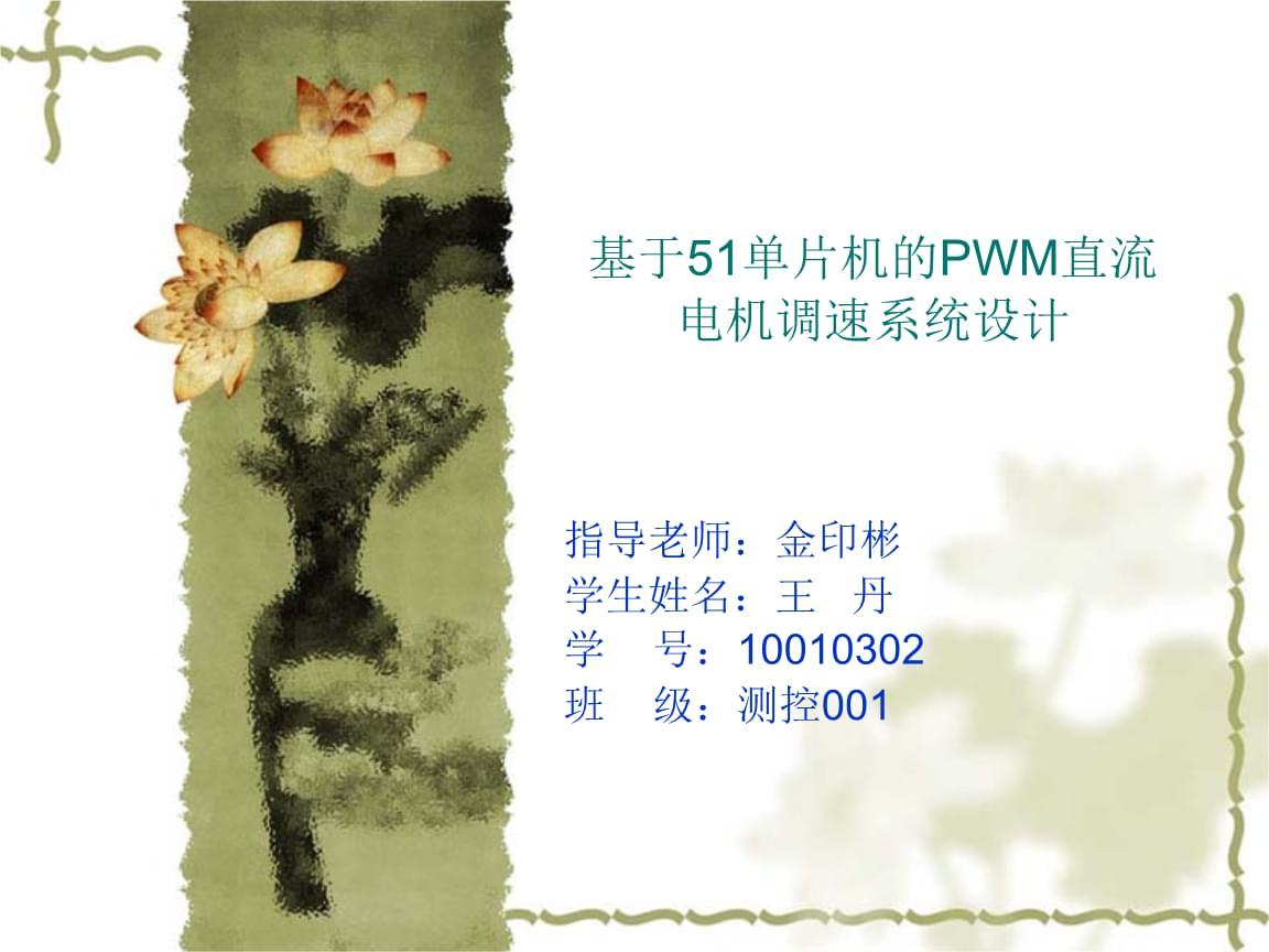 基于51单片机的PWM直流电机调速系统设计.ppt
