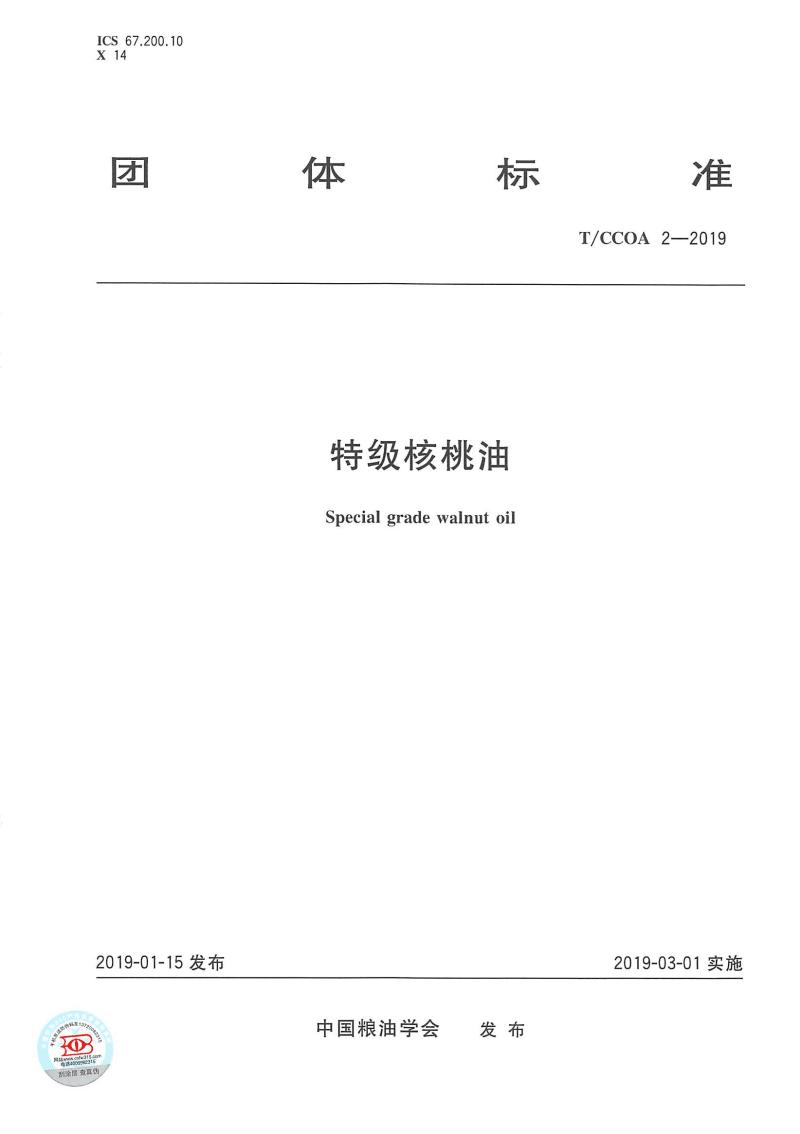 特级核桃油项团体标准的公告.pdf