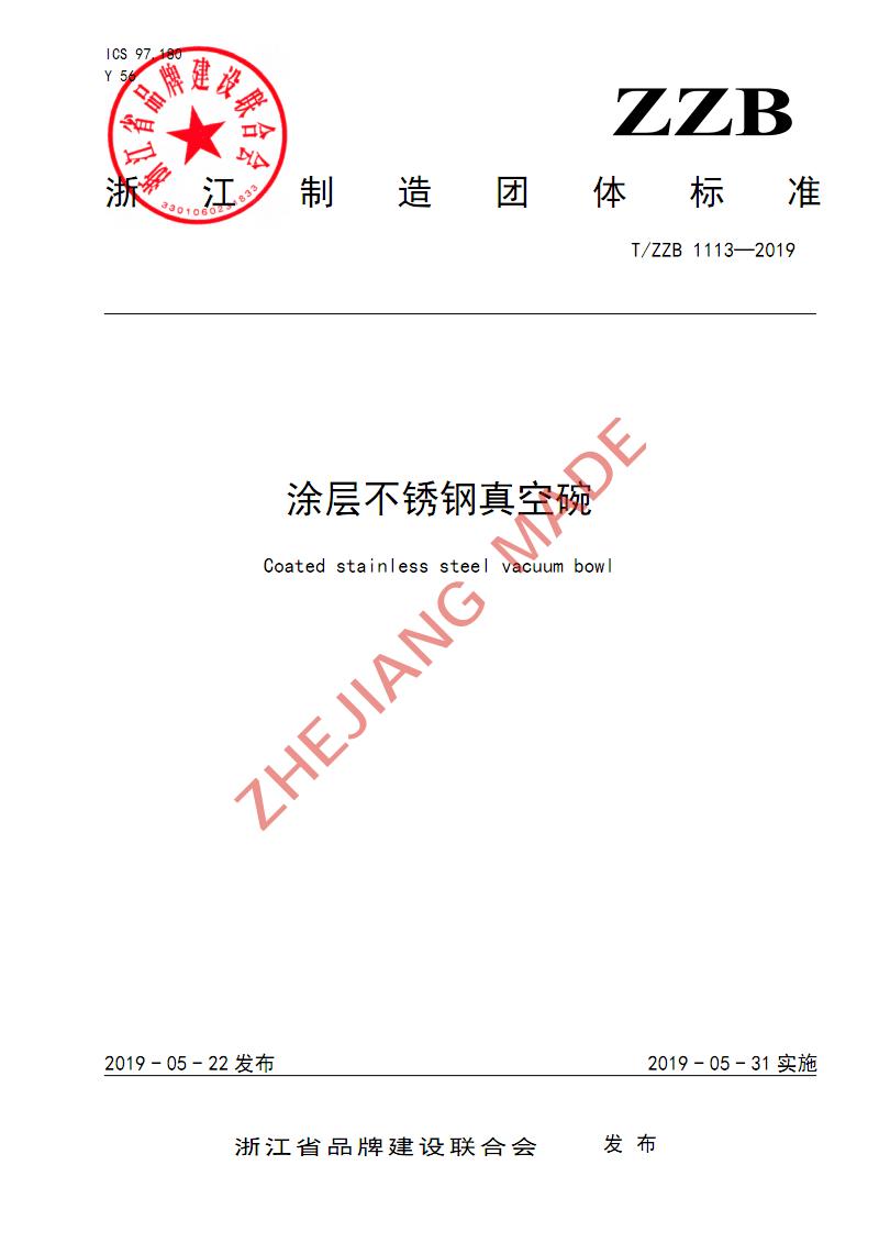 涂层不锈钢真空碗.pdf