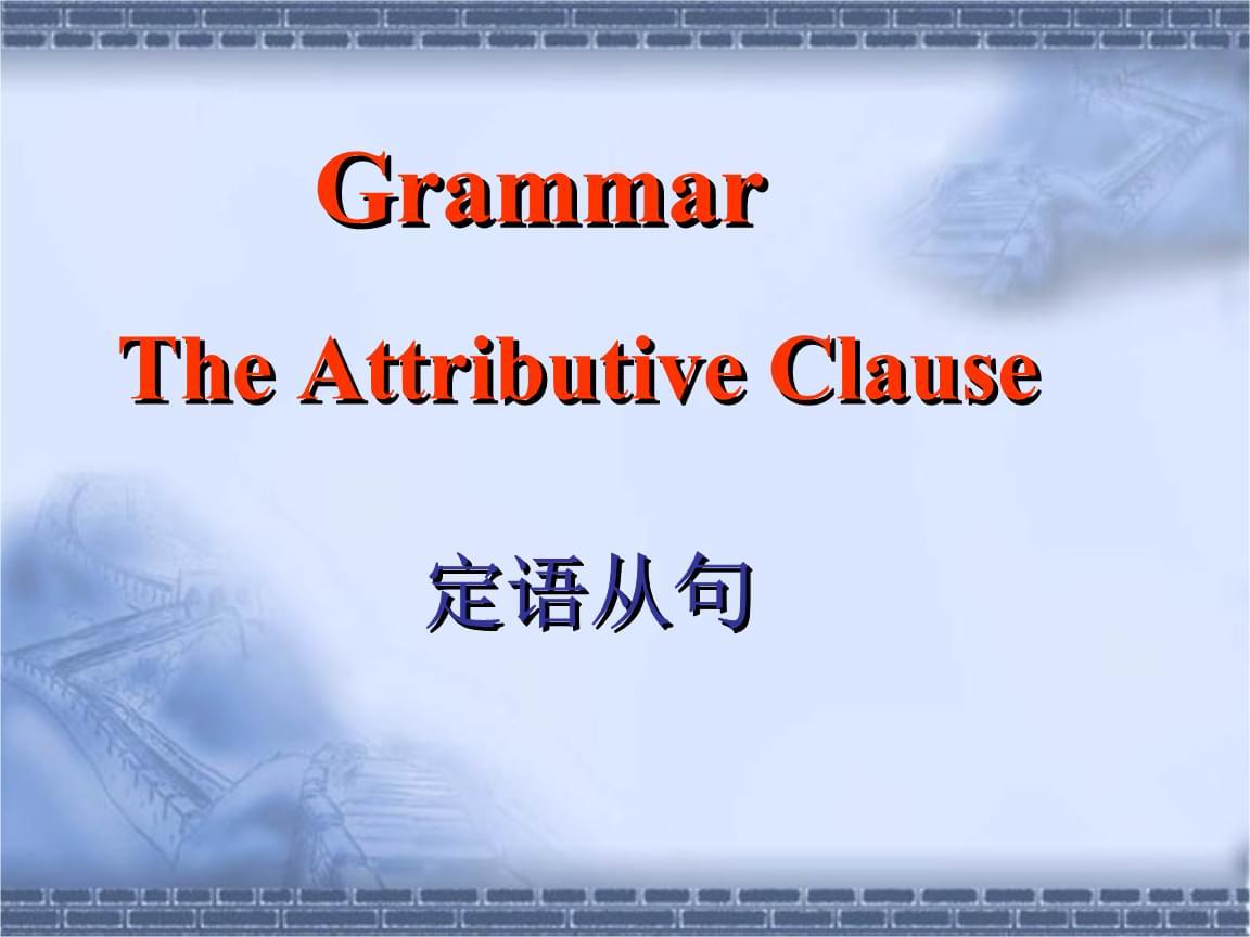 高中英语必修1-unit4定语从句.ppt