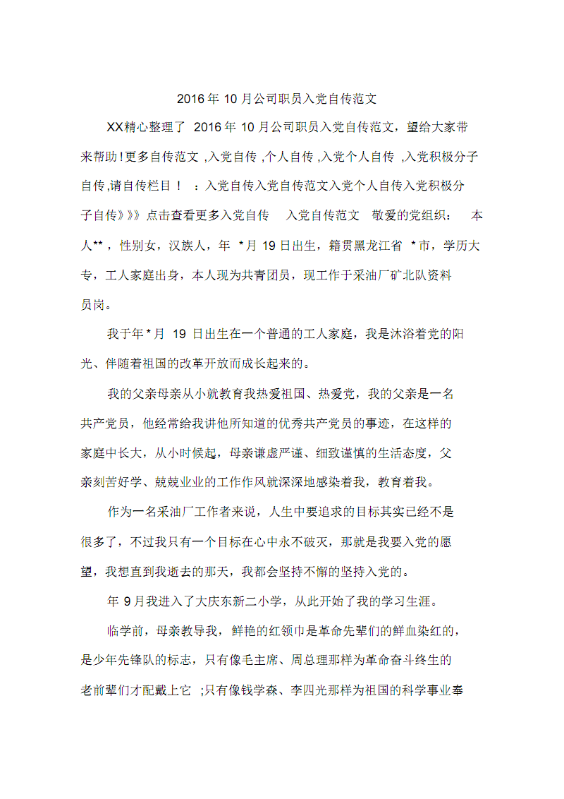 2016年10月公司职员入党自传范文(20190609193009).pdf