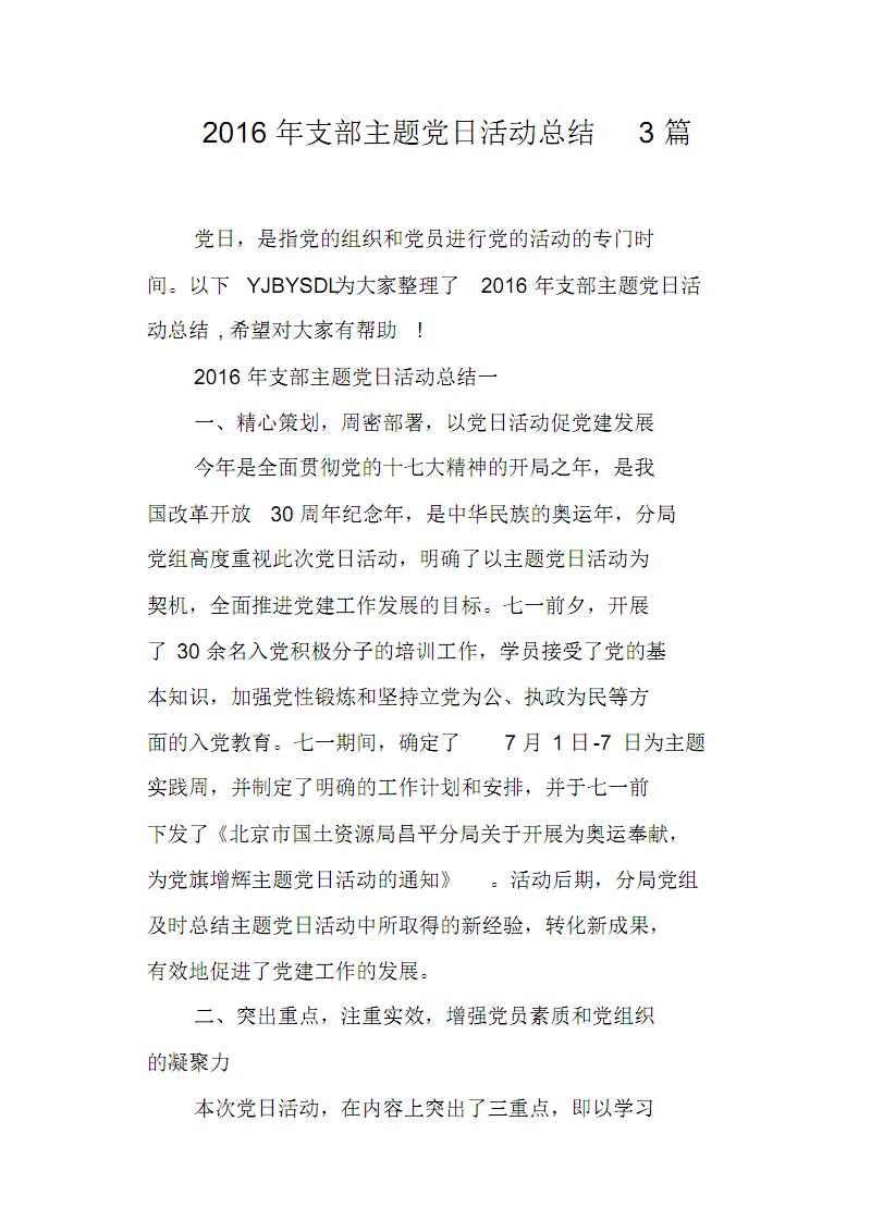 2016年支部主题党日活动总结3篇.pdf