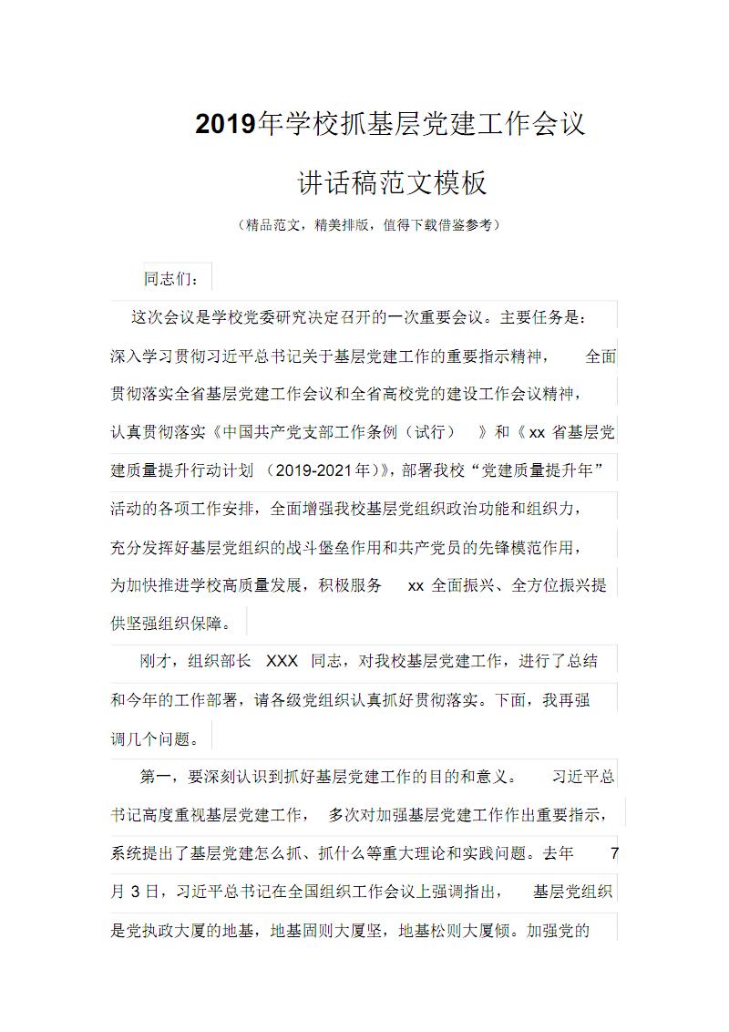 2019年学校抓基层党建工作会议讲话稿范文模板.pdf