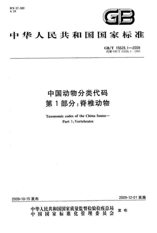 中国动物分类代码第1部分脊椎动物压缩.pdf