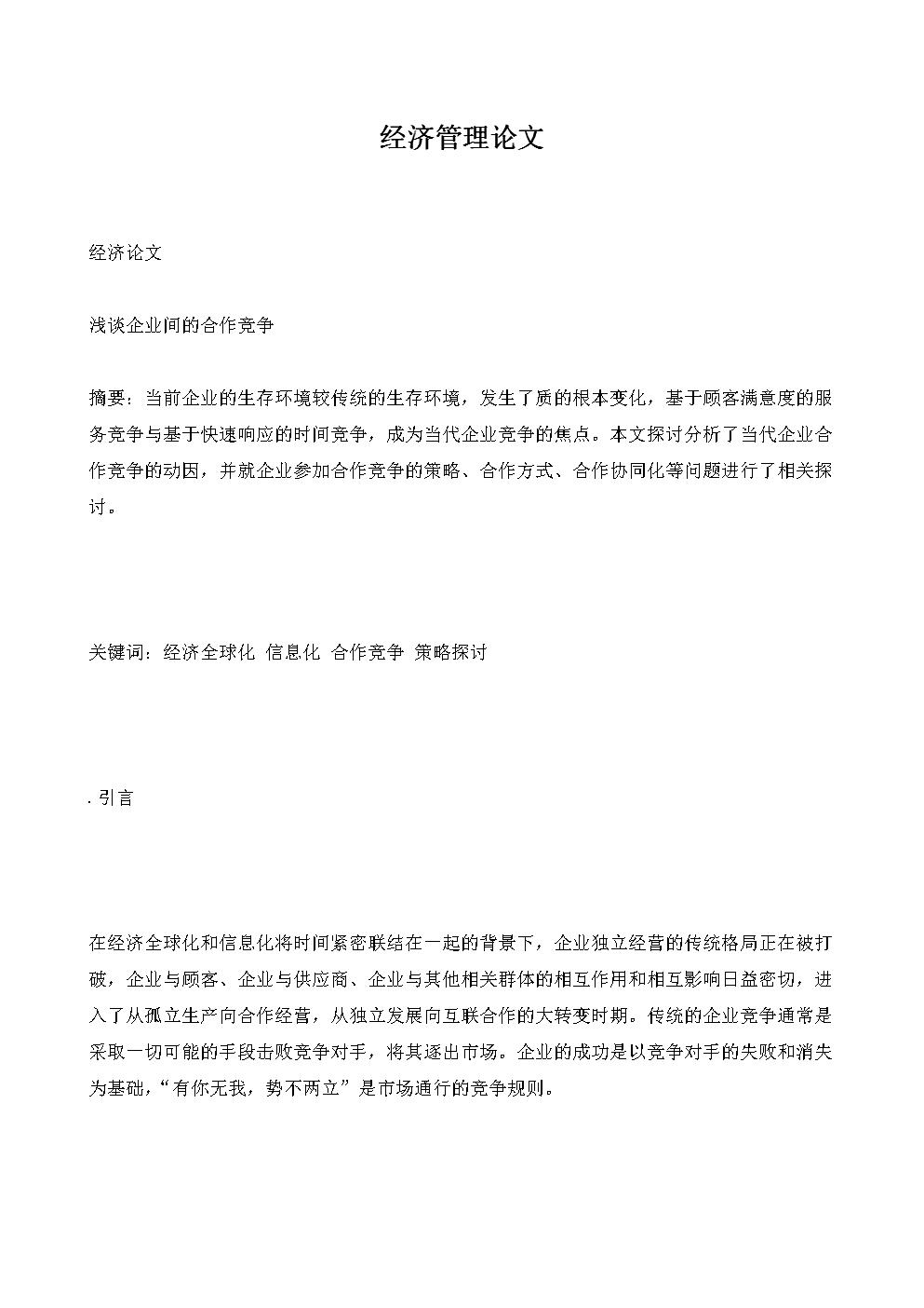 经济管理论文(word).doc