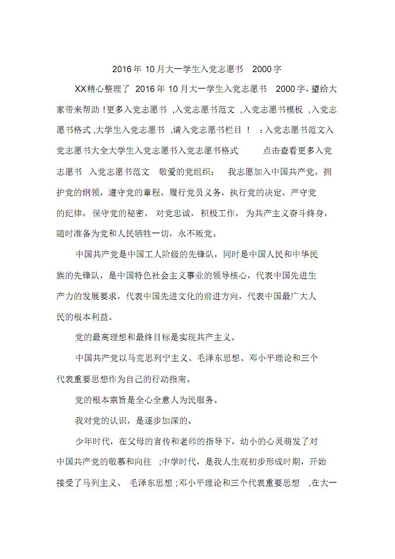 2016年10月大一学生入党志愿书2000字(20190609200203).pdf