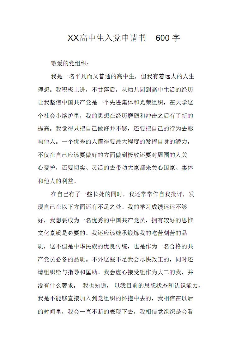 XX高中生入党申请书600字(20190609160926).pdf