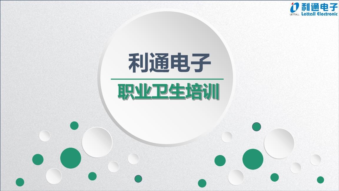 利通电子_职业卫生培训_2019.pptx