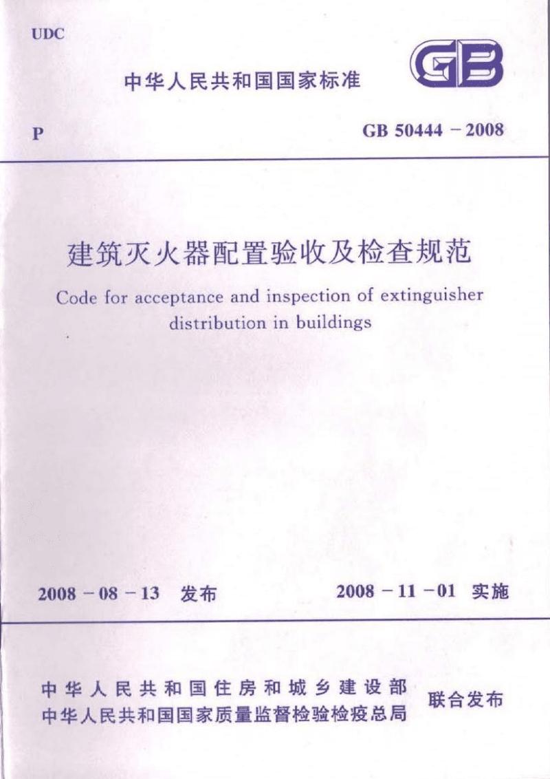 GB50444-08建筑灭火器配置验收及检查规范.pdf