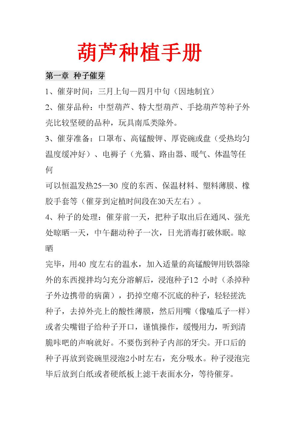 葫芦种植手册.doc