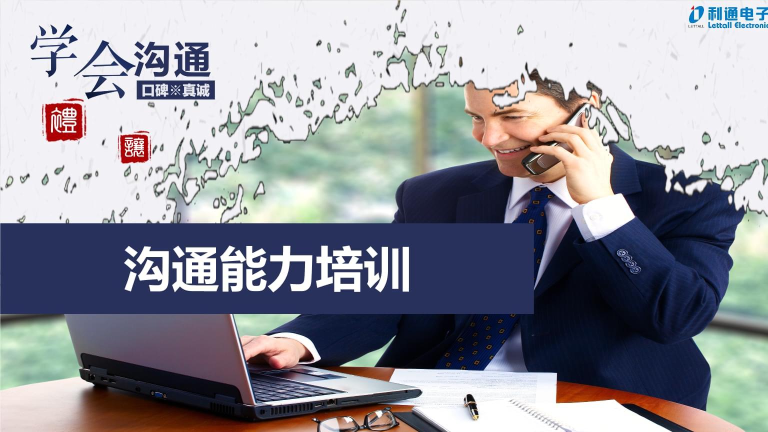 利通电子_沟通能力培训_2019.pptx