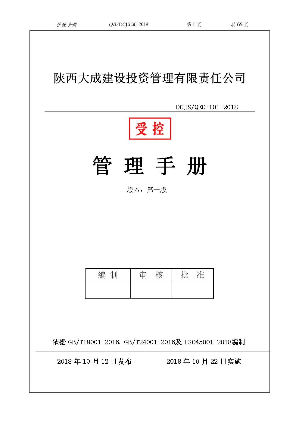 管理手册  安信合作的企业.doc