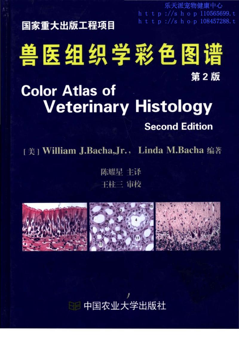 011 兽医组织学彩色图谱+第2版.pdf