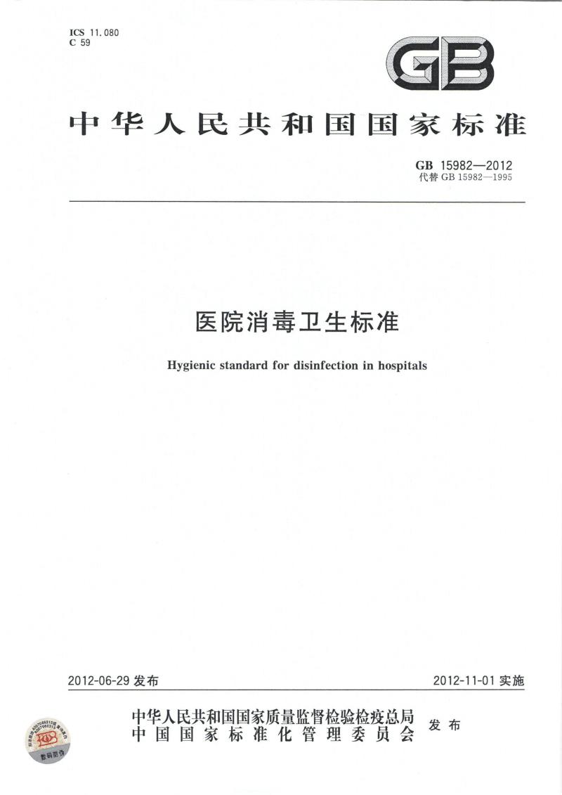 GB 15982-2012 医院消毒卫生标准(去水印OCR).pdf