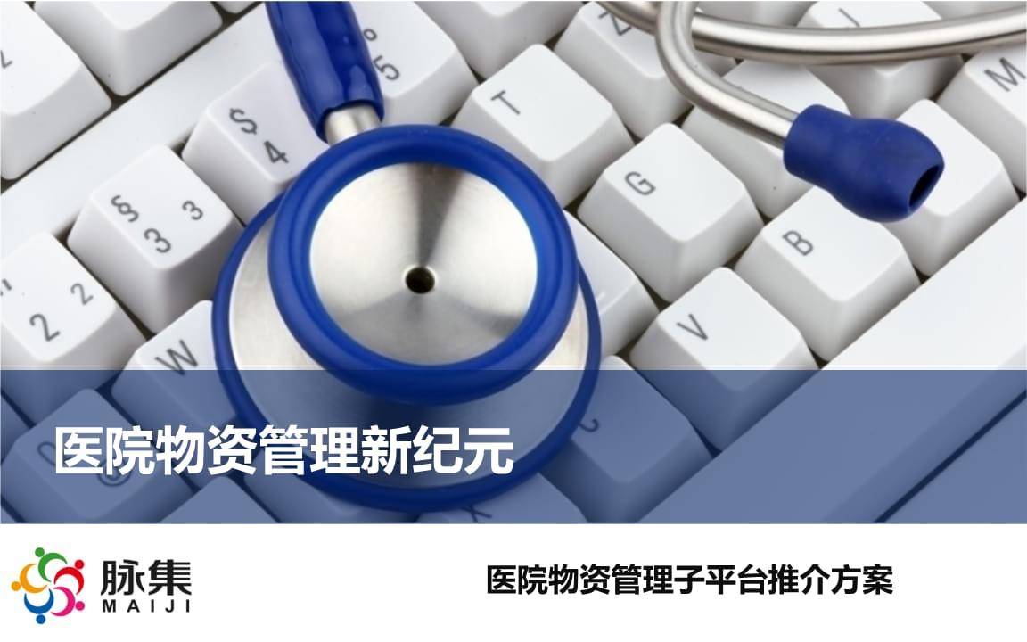 脉集医用物资管理平台推介v1.2.pptx